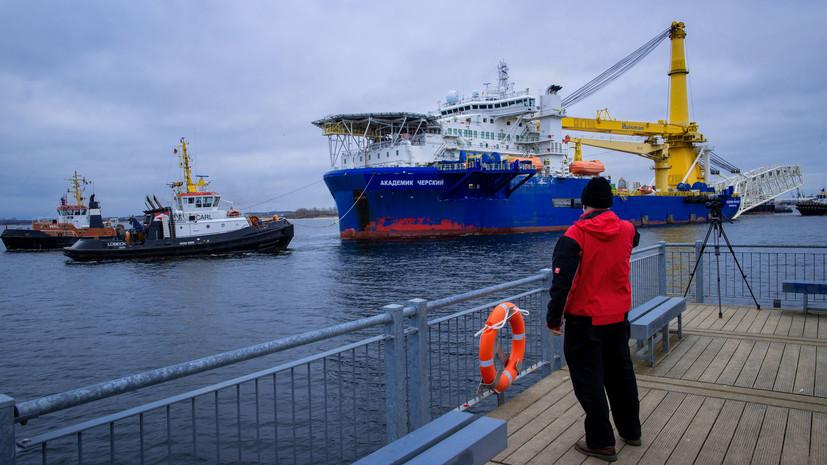 «Немедленно остановить работы»: Госдеп пригрозил санкциями за продолжение строительства «Северного потока— 2»