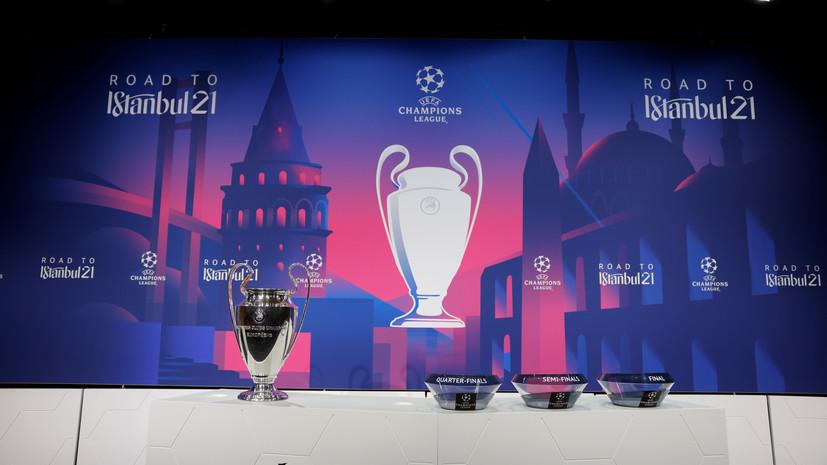 «Бавария» сыграет с ПСЖ в четвертьфинале Лиги чемпионов, «Реал» встретится с «Ливерпулем»