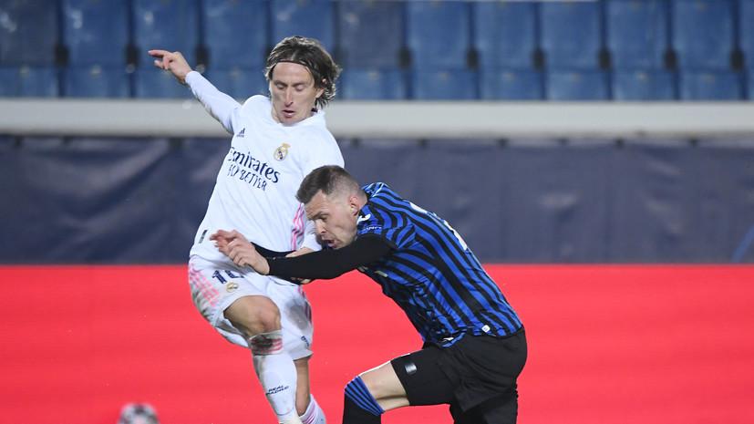 Модрич признан лучшим футболистом недели в Лиге чемпионов