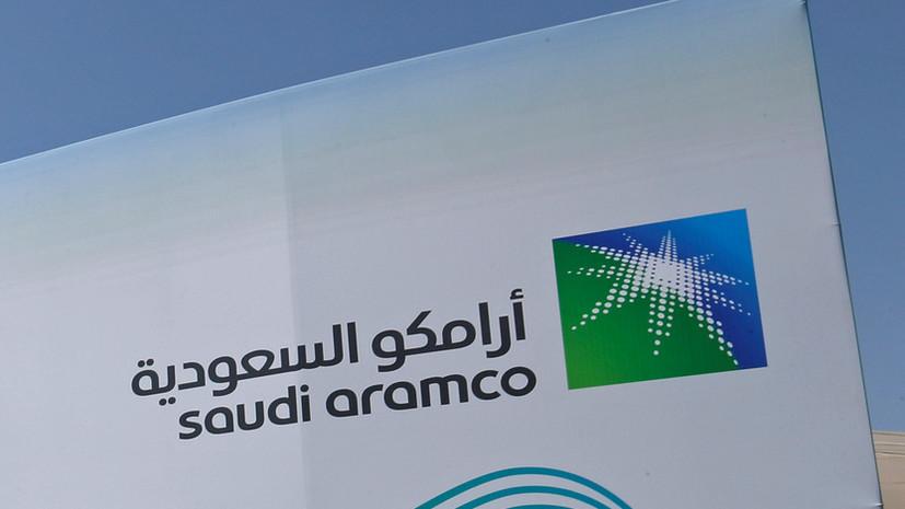 SPA: завод Saudi Aramco в Эр-Рияде подвергся нападению беспилотников