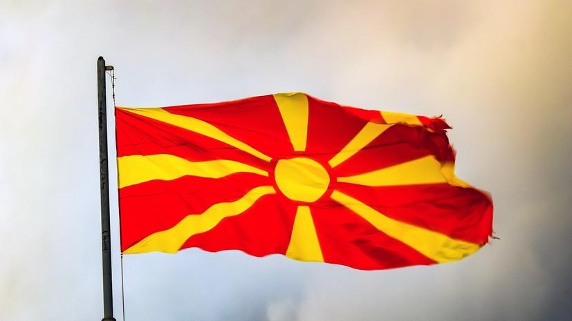 Северная Македония продлила для россиян упрощённый въезд