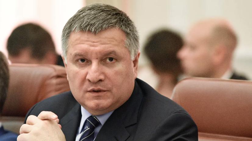 Аваков не исключил начала новой холодной войны между Западом и Россией