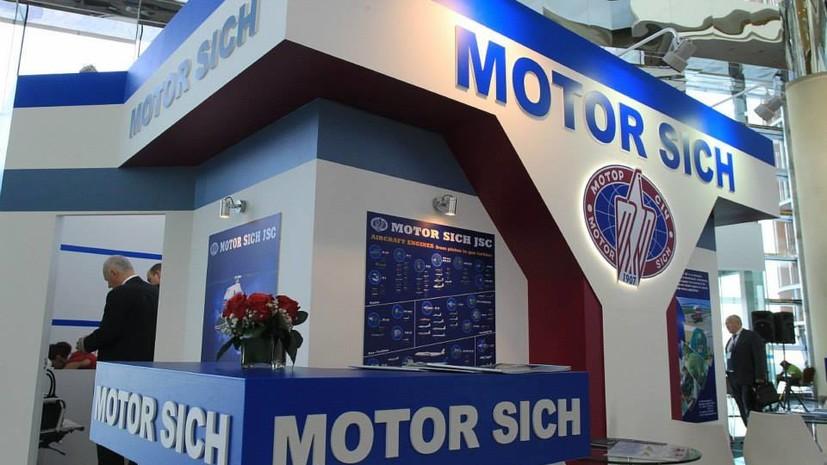 Суд Украины арестовал имущество и 100% акций предприятия «Мотор Сич»