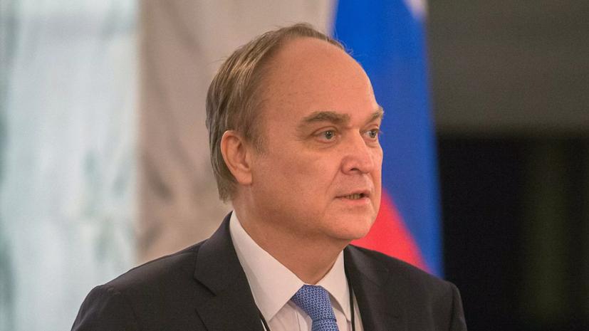 Антонов покинул здание посольства России в Вашингтоне