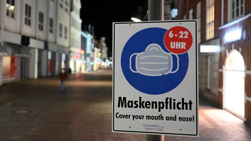 В Германии за сутки выявили более 13 тысяч случаев коронавируса