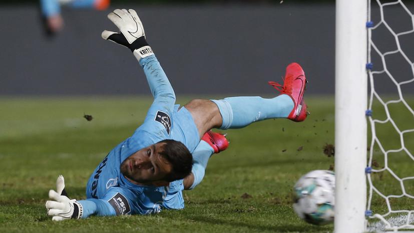 Российский голкипер Крицюк был удалён на третьей минуте матча «Риу Аве» — «Белененсеш»