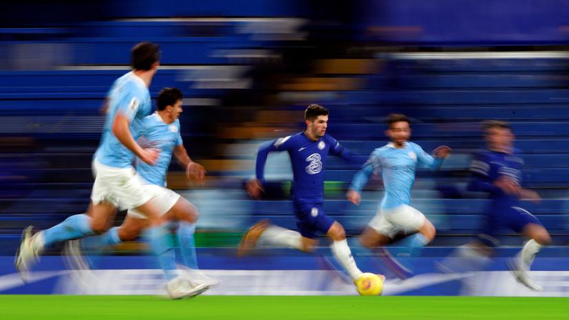«Манчестер Сити» сыграет с «Челси» в полуфинале Кубка Англии