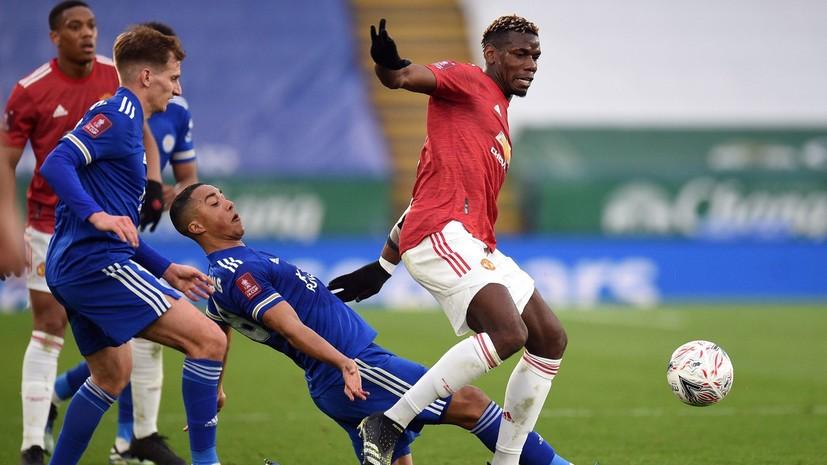 «Лестер» выбил МЮ из Кубка Англии по футболу