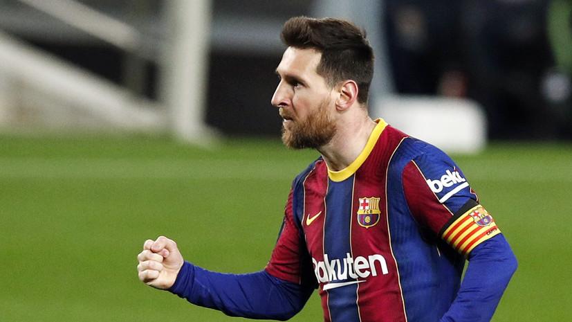 Месси стал единоличным рекордсменом по количеству матчей за «Барселону»