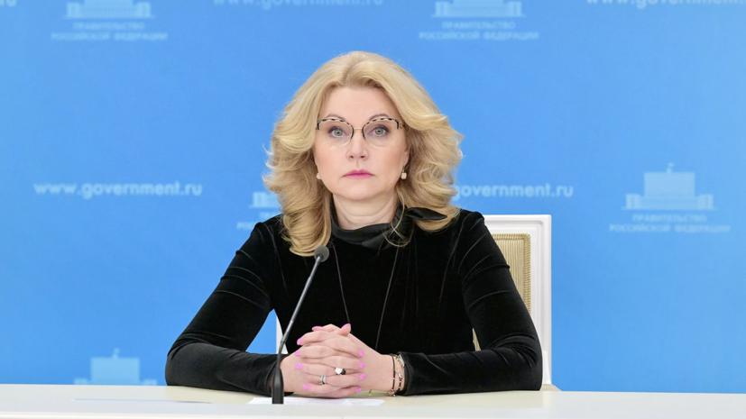Голикова попросила россиян вакцинироваться от COVID-19 перед отпуском
