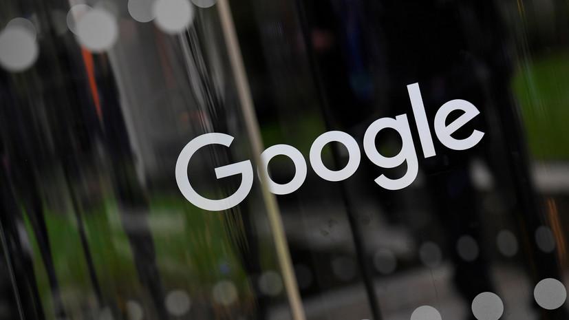Пользователи сообщили о сбое в работе Google