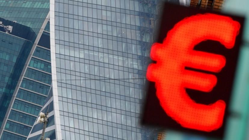 Впервые с конца февраля: курс евро на Московской бирже превысил 90 рублей