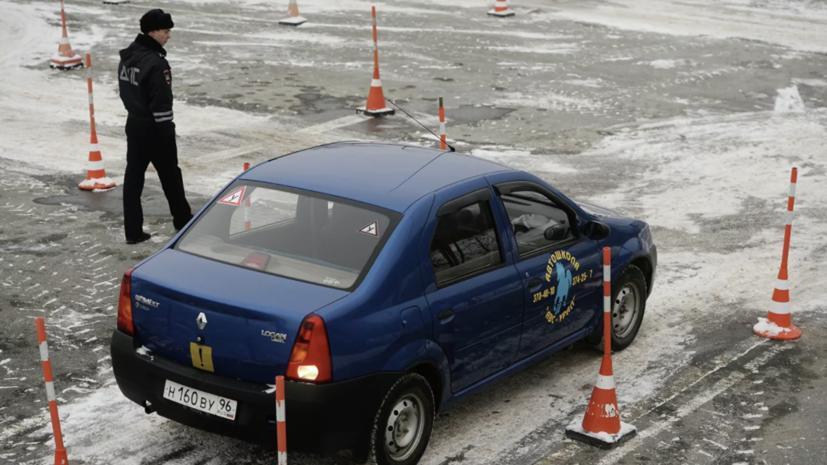 МВД утвердило новый регламент сдачи экзамена на водительские права