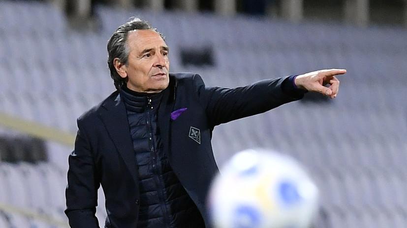 Пранделли уволен с поста главного тренера «Фиорентины»