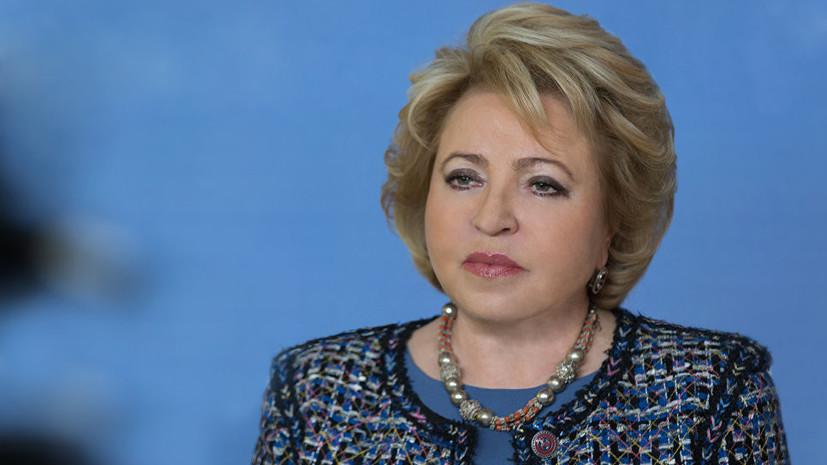 Матвиенко назвала сроки снятия ограничений из-за коронавируса в России