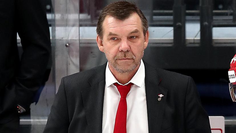 Хоккейный клуб «Спартак» не будет продлевать контракт со Знарком