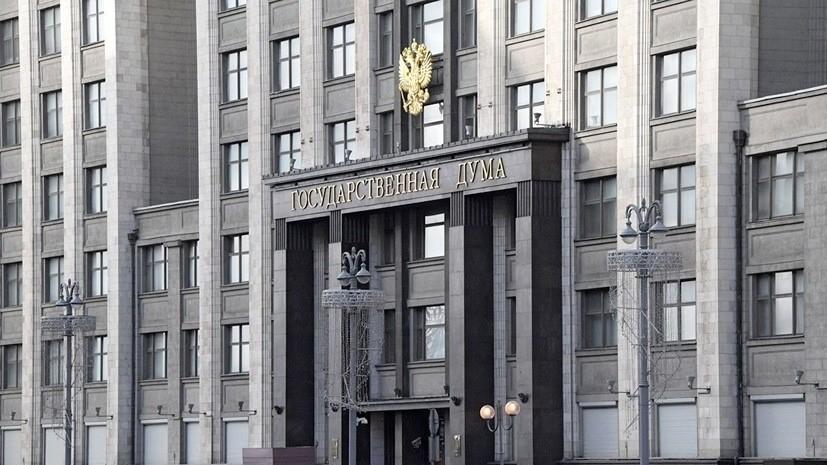 В Госдуме оценили слова Столтенберга об «агрессивном» поведении России