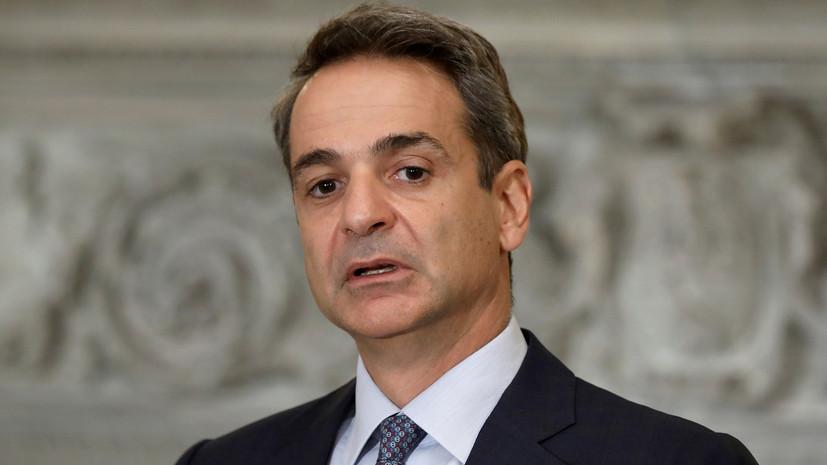 Премьер Греции назвал Россию частью архитектуры безопасности Европы