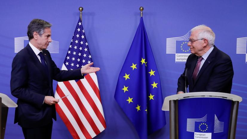 США и ЕС договорились запустить диалог по Китаю