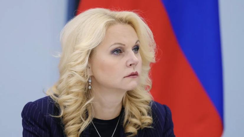 Голикова рассказала о миссиях Роспотребндзора во время пандемии
