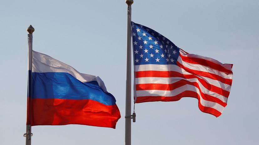 МИД России заявил, что действия США привели к напряжённости в отношениях