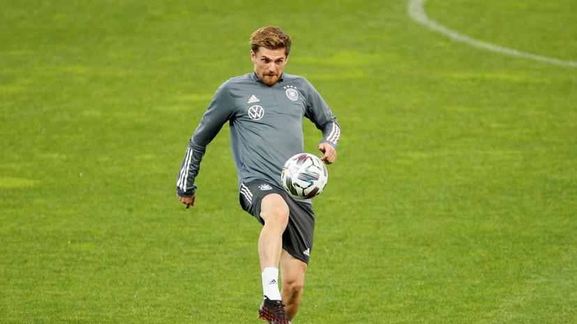 Тренировка сборной Германии была отменена из-за коронавируса у одного из футболистов