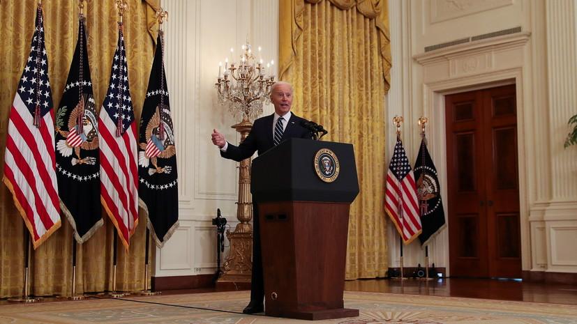 Вакцинация, Китай и второй срок: о чём Джо Байден говорил на своей первой пресс-конференции