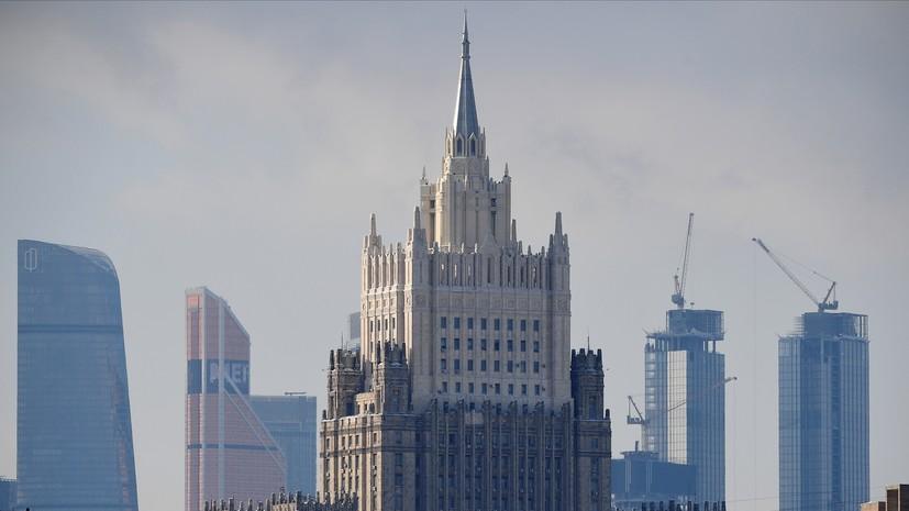 В МИД России оценили высылку Болгарией двух российских дипломатов