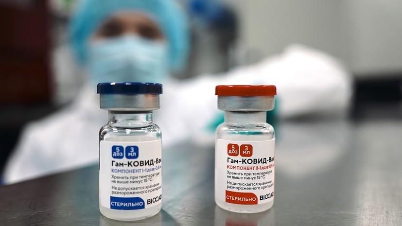 Захарова прокомментировала процесс регистрации вакцины «Спутник V» в ЕС