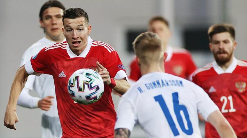 Заболотный признался, что смотрел матч молодёжной сборной России с Исландией от первой и до последней минуты