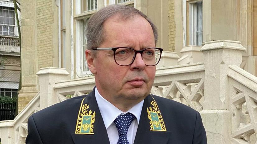 Посол России назвал тревожными планы Британии нарастить ядерный потенциал