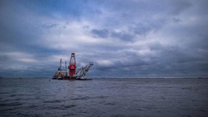 «Осталось совсем немного»: в «Газпроме» заявили о намерении достроить «Северный поток — 2» в 2021 году