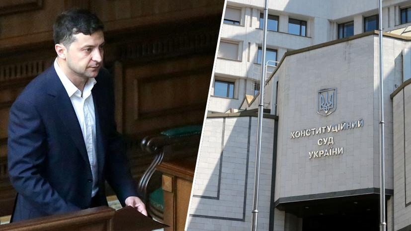 «Можно убирать неугодных»: зачем Зеленский отменил назначение судей Конституционного суда Украины