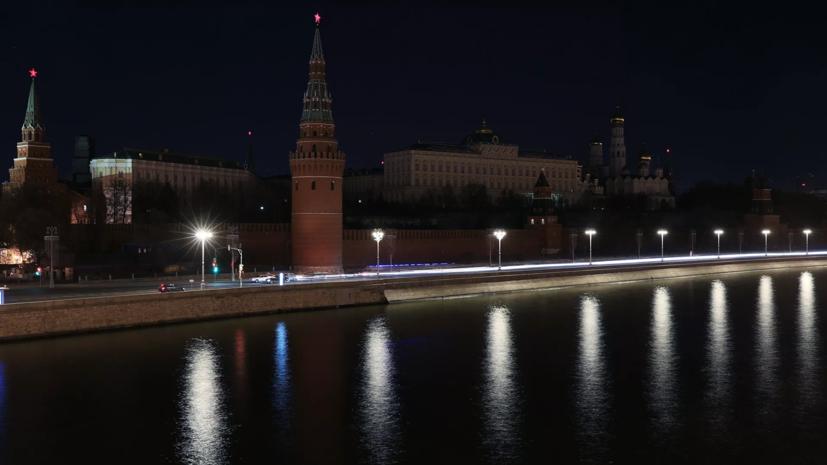 Внешнее освещение Кремля в Москве отключили в ходе «Часа Земли»