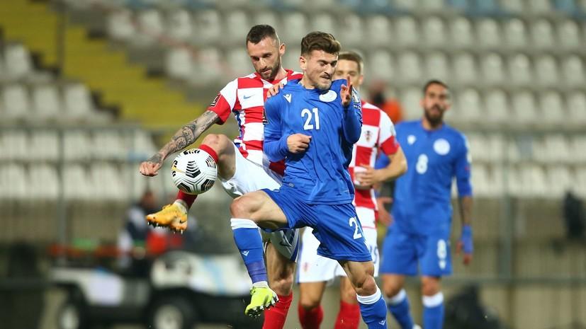 Мяч Пашалича помог сборной Хорватии победить Кипр в отборе ЧМ-2022