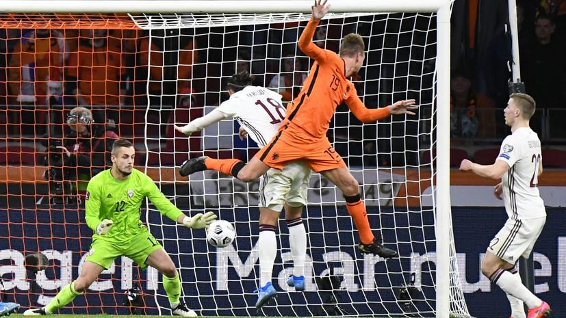 Нидерланды обыграли Латвию в отборе на ЧМ-2022 по футболу
