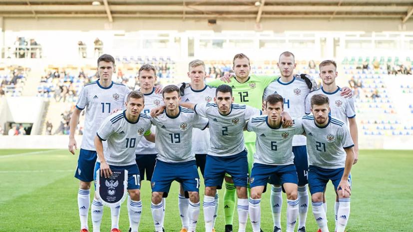 Молодёжная сборная России провела разминку перед матчем с Францией под «Сектор Газа»