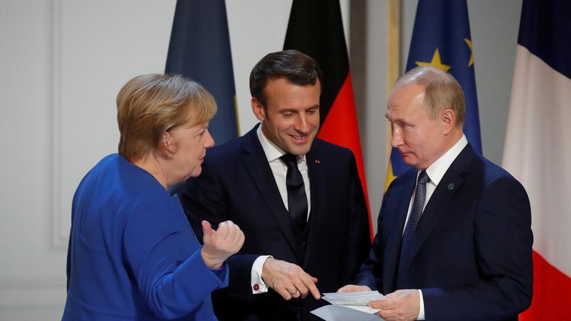 Россия согласовывает с ФРГ и Францией возможную встречу лидеров