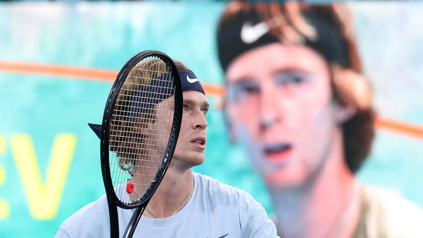 Рублёв и Хачанов снялись с парного турнира ATP в Майами