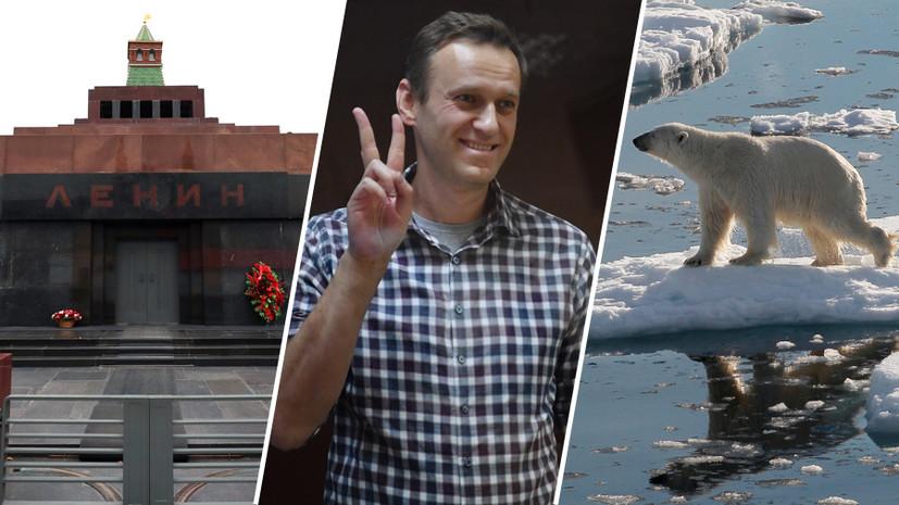 География с накруткой: как Навального поддержали в Мавзолее Ленина и на необитаемом острове