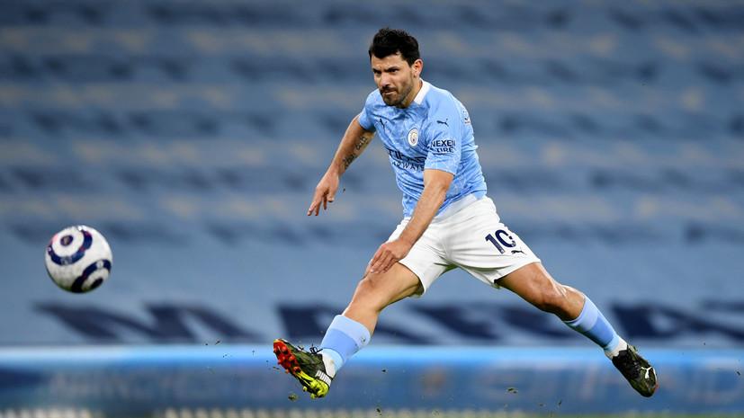Агуэро объявил об уходе из «Манчестер Сити» по окончании сезона