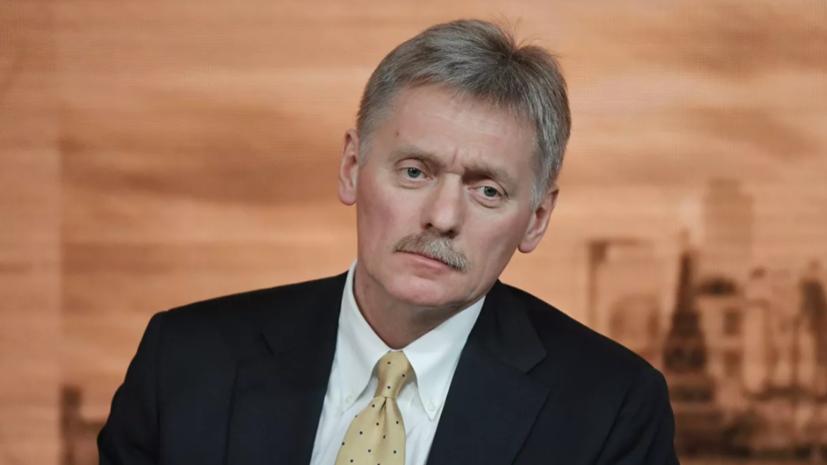 Песков отметил необходимость «как-то реанимировать» отношения России и США