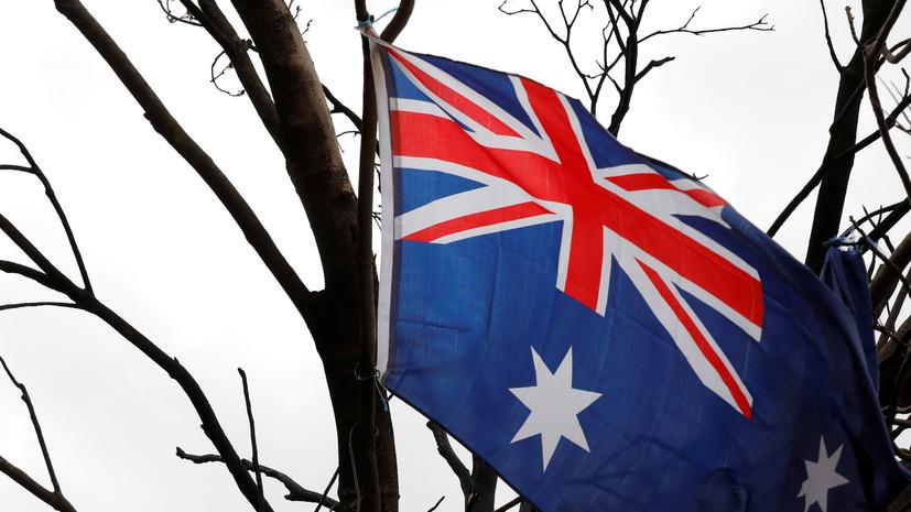 Посольство России назвало санкции Австралии недружественным шагом