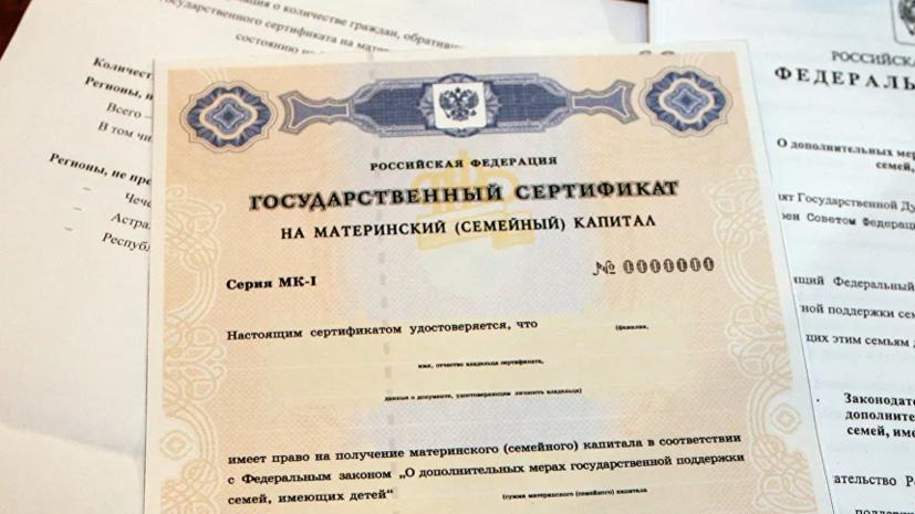 Голикова назвала число получивших за год маткапитал за первенца семей
