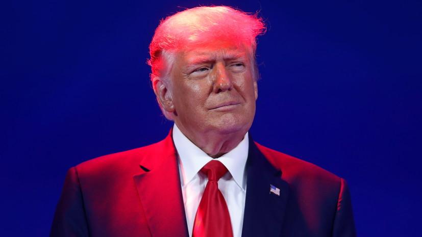 «Остаться в политике»: как Трамп намерен сохранить наследие своей администрации