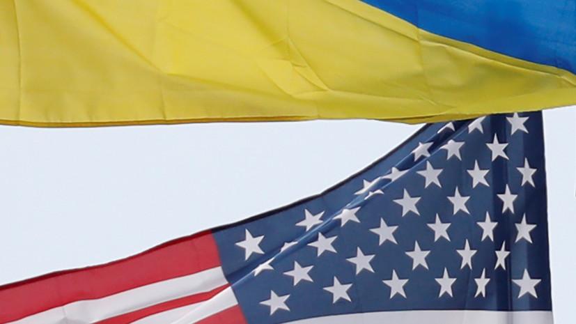 Бесконечное противостояние: как США собираются помогать Украине в борьбе с коррупцией