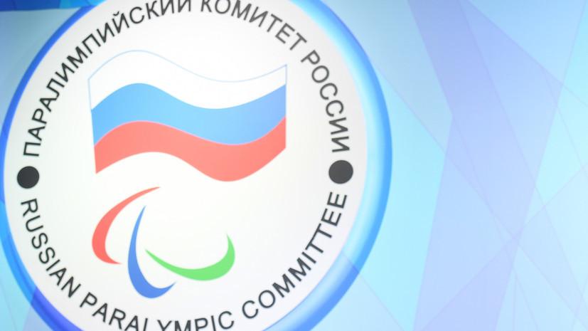 ПКР утвердил музыку Чайковского в качестве замены гимну России на Паралимпийских играх