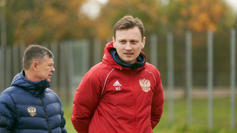 Главный тренер молодёжной сборной России по футболу назвал Данию «командой атлетов»