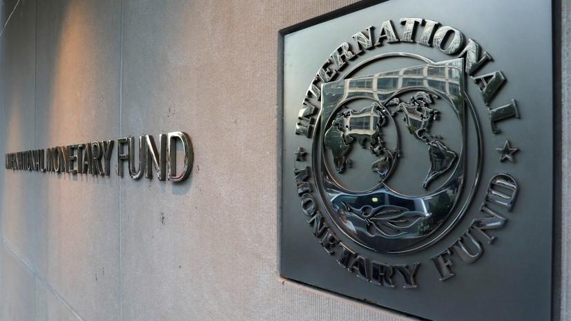 МВФ пересмотрел прогноз относительно мировой экономики