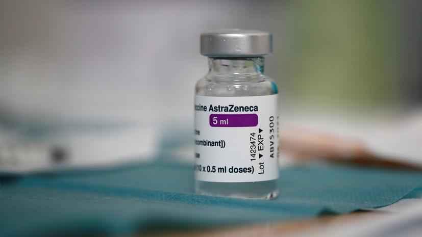 В ФРГ решили прививать вакциной AstraZeneca лишь пожилых людей